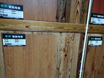 工装木地板F002(1.1厚度)