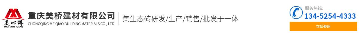 重庆美桥建材有限公司