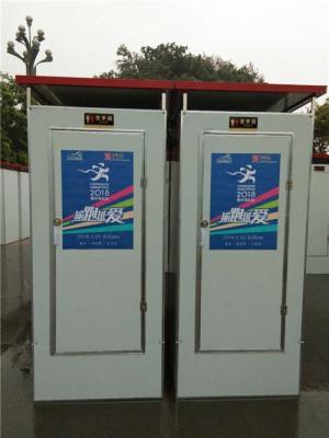 马拉松移动厕所