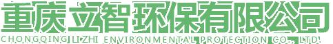 重庆立智环保有限公司