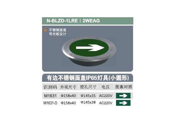 重庆消防应急灯批发