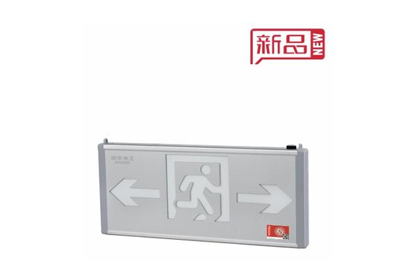 拉丝铝一体式标志灯(2)