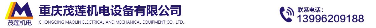 重庆茂莲机电设备有限公司