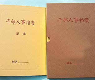 干部人事档案盒