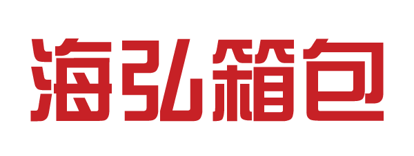 重庆海弘箱包有限公司