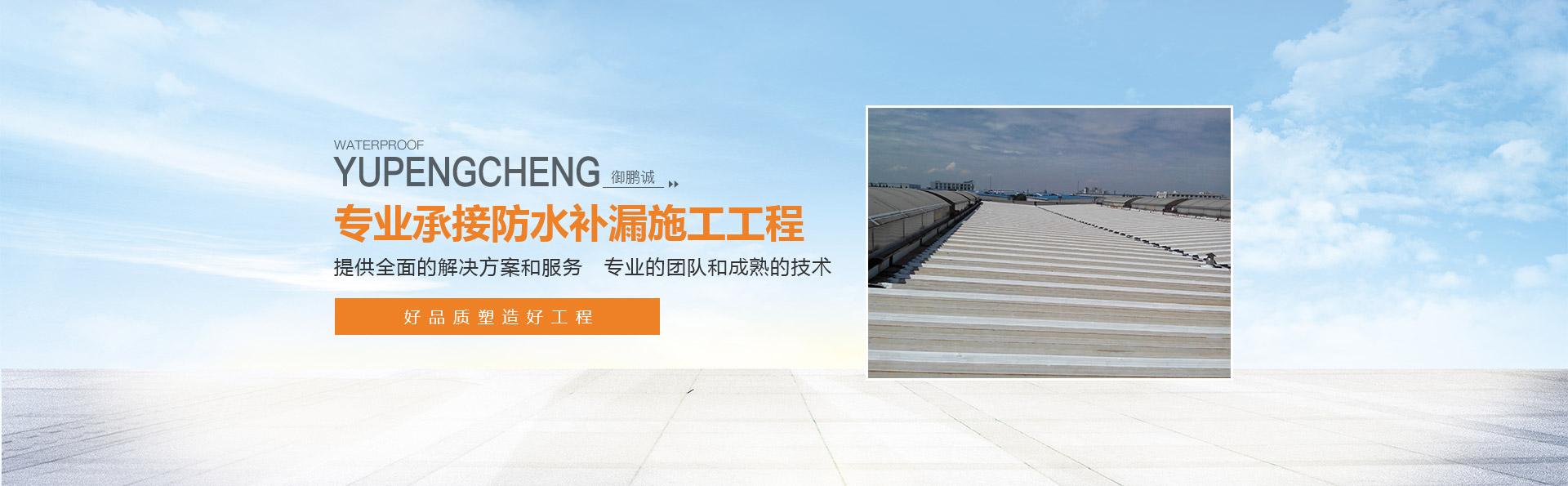 重庆外墙防水补漏