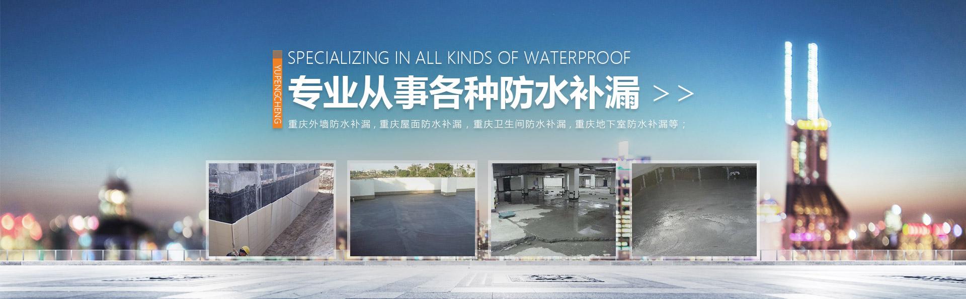 重庆屋面防水补漏