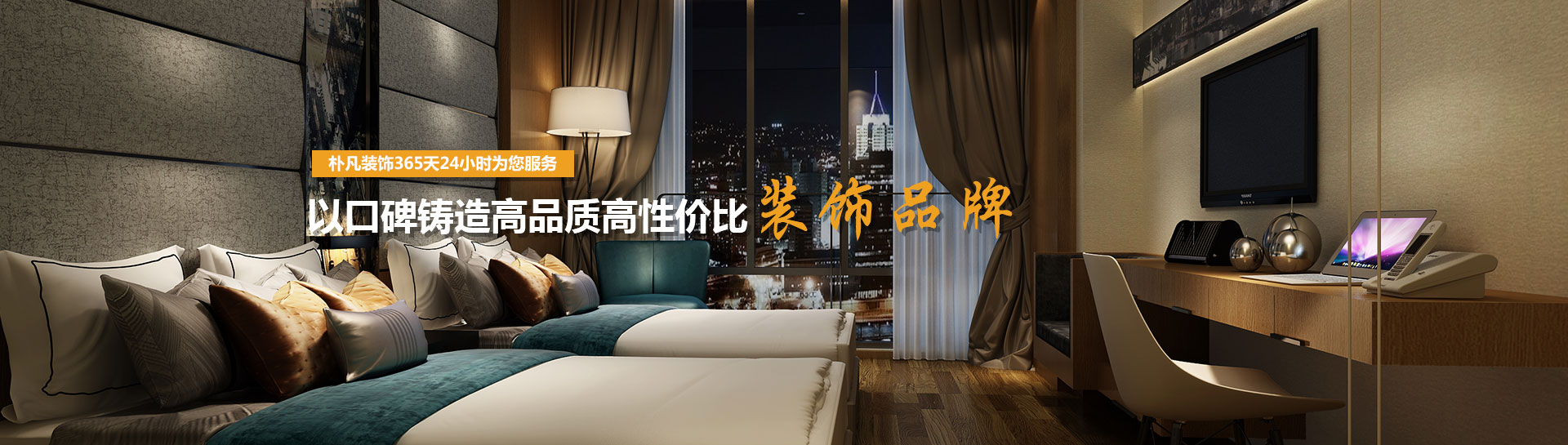 重庆江北装修公司