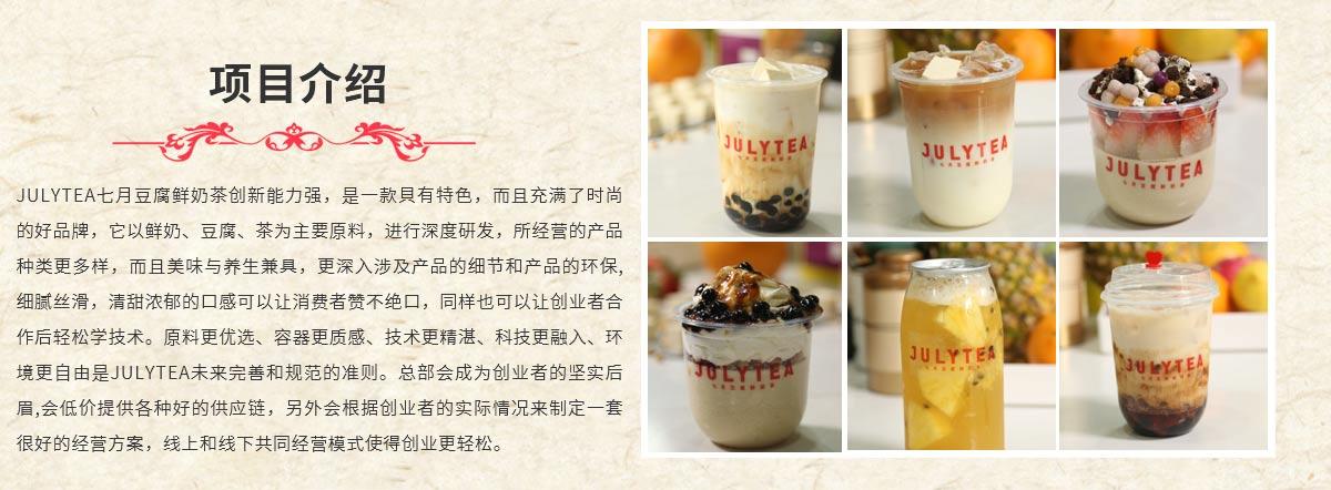重庆豆腐奶茶加盟