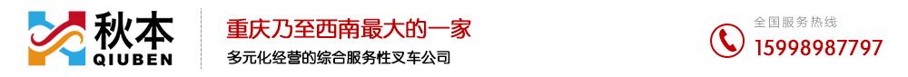 重庆秋本机械设备有限公司