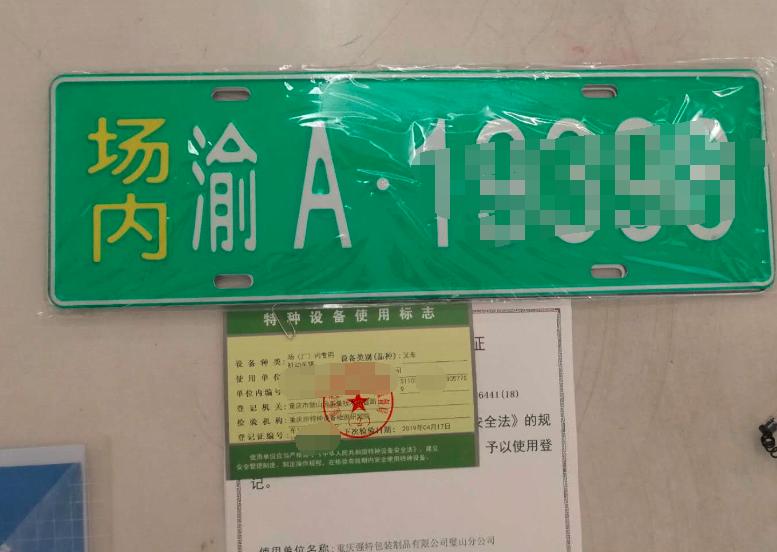 重庆叉车注册登记
