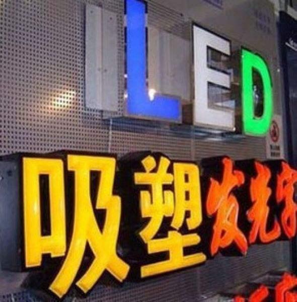 LED精品发光字的制作技术及特点