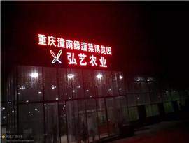 潼南蔬菜博览园