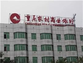 重庆农商行楼顶大字