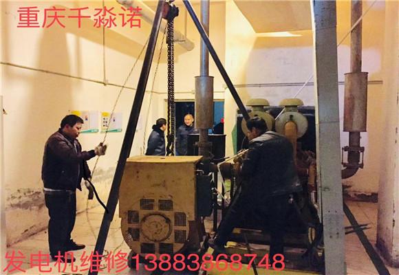 重庆发电机维系
