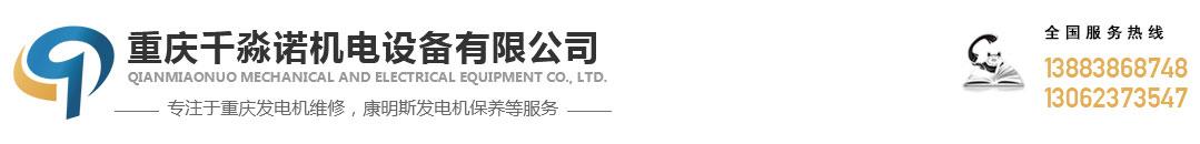 重庆千淼诺机电设备有限公司