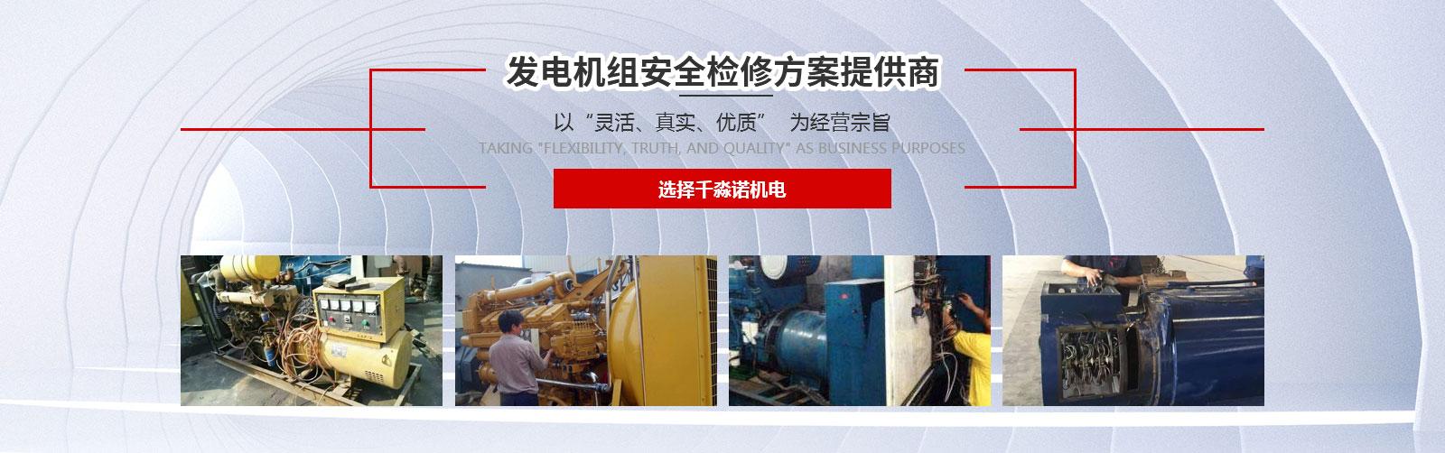 关于冬季柴油发电机保养!