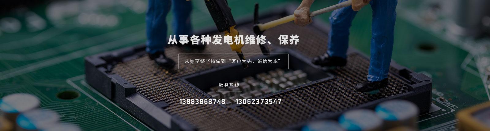 重庆发电机保养