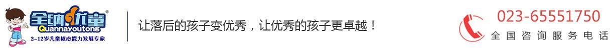 重庆思贝乐教育科技有限公司