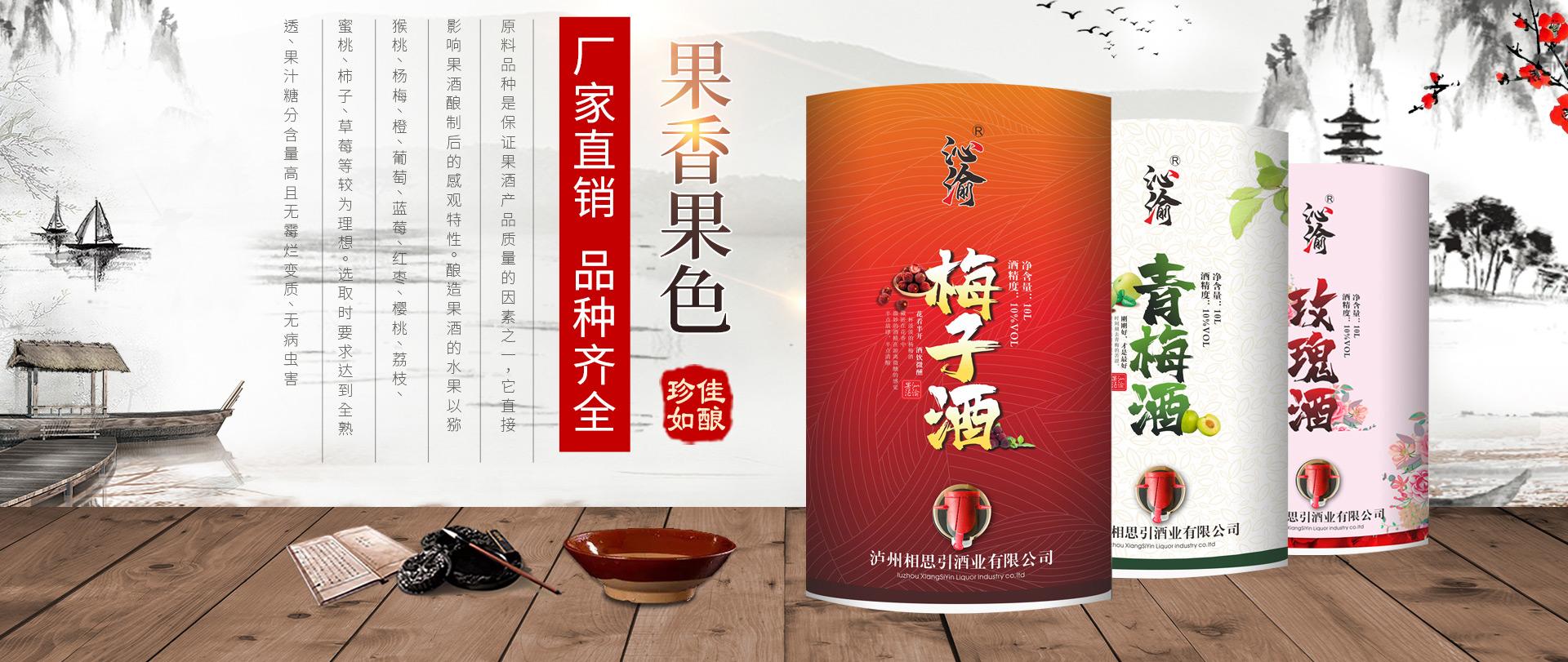 重庆散装桑葚酒