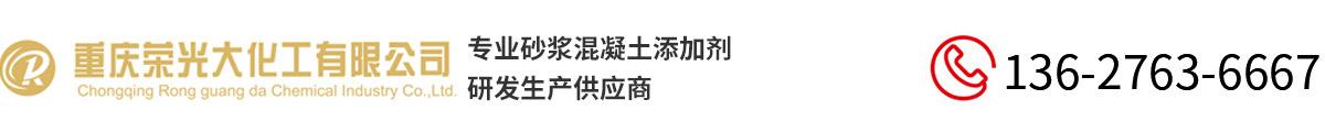 重慶榮光大化工有限公司