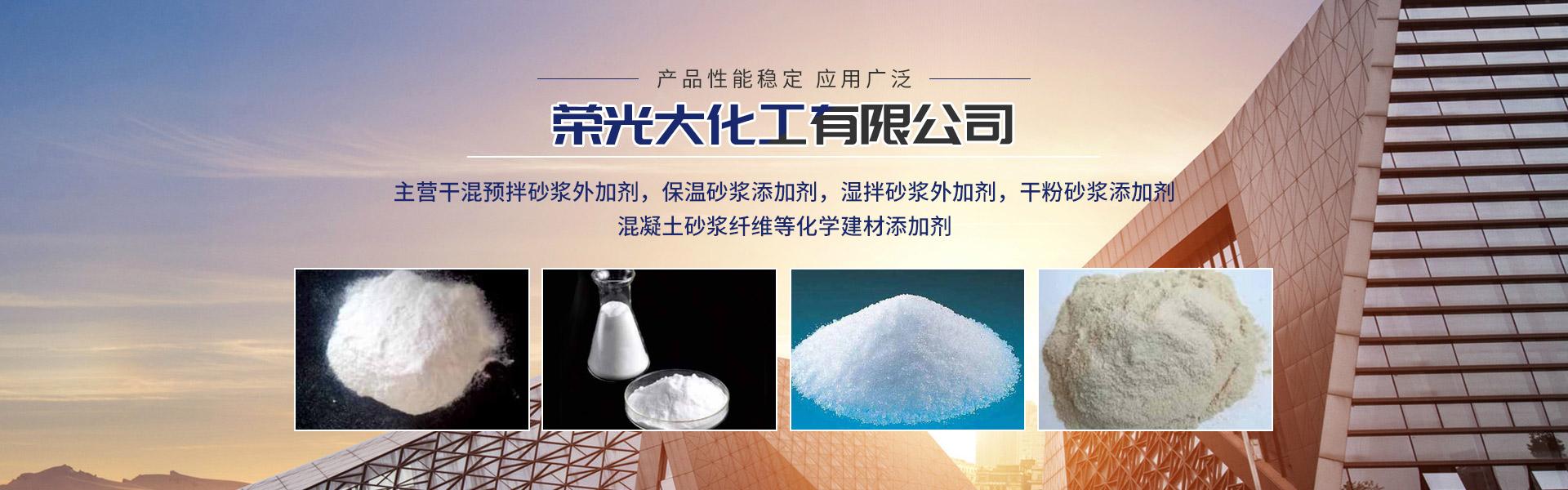 重慶干混預拌砂漿外加劑