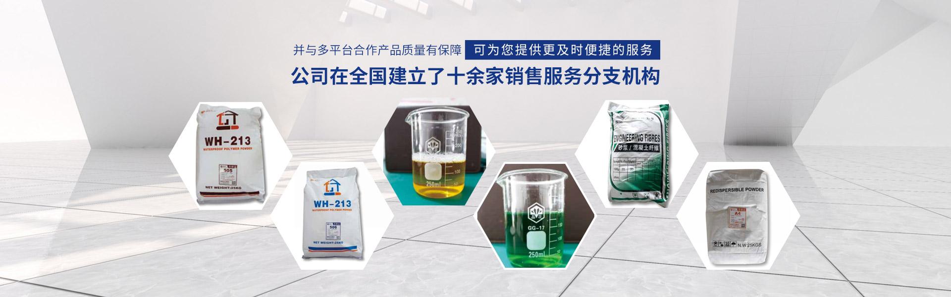 重慶保溫砂漿添加劑批發