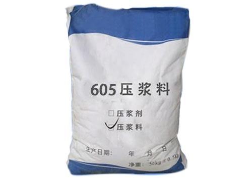605壓漿料