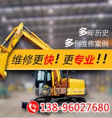 日立挖掘机维修厂