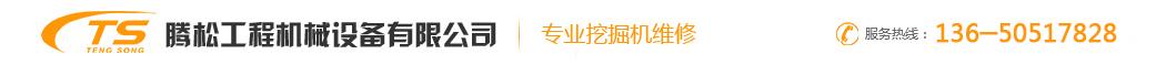 重庆腾松挖掘机维修公司_logo