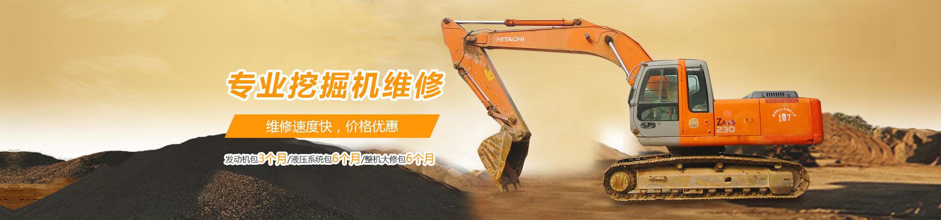新疆日立挖掘机维修