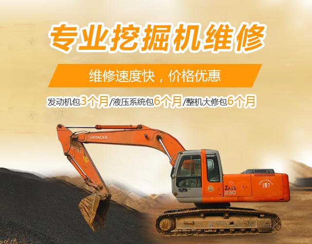 日立挖掘机维修