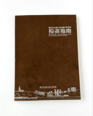 投资宣传册印刷