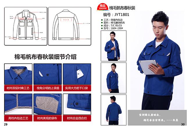 棉毛帆布职业装