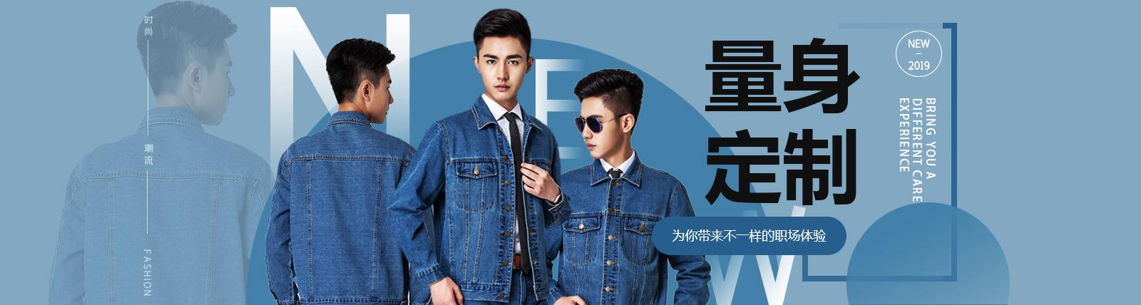 重庆工作服定制应该注意夏季工作服和秋季工作服的区别!