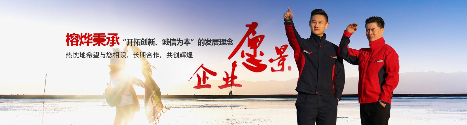 重庆工作服定制谈谈选择秋季工作服的注意事项!