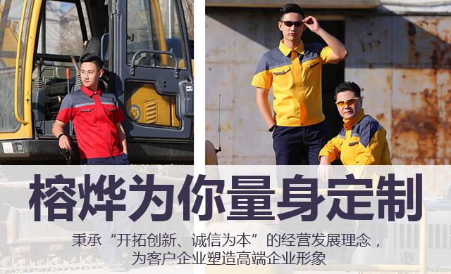 重庆工作服定制告诉你文化衫的定制要注意八点!