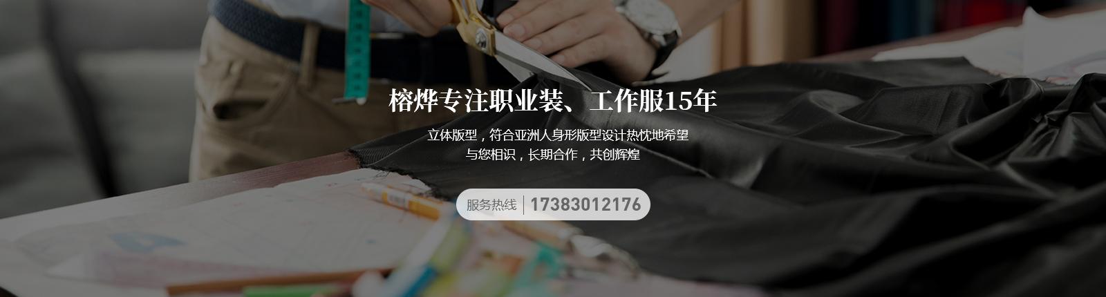 重庆工作服定制厂家