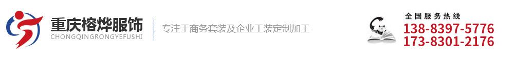 重庆榕烨服饰