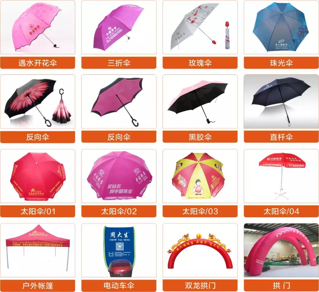 重庆雨伞定制