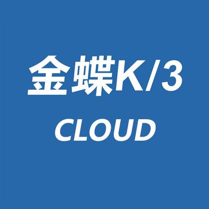 金蝶KIS抢先出击,微企业管理软件2.0时代