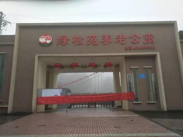 重庆市长寿区区委书记一行人到绿松苑进行防疫工作考察