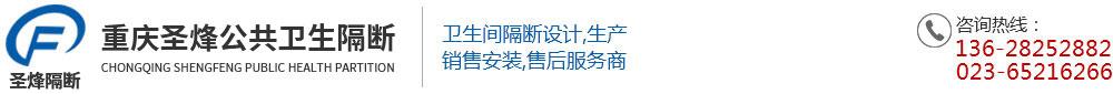 重庆圣烽木制品销售有限公司