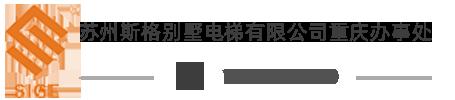苏州斯格別墅电梯重庆办事处