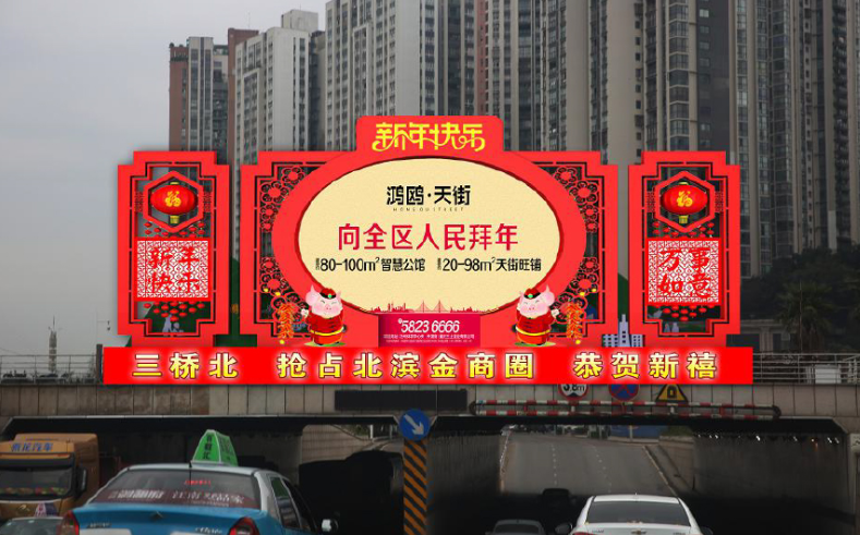 鸿鸥·天街春节节点及灯杆广告