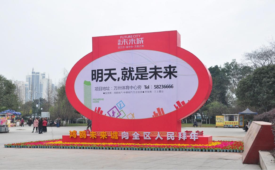 鸿鸥·未来城节点广告-和平广场