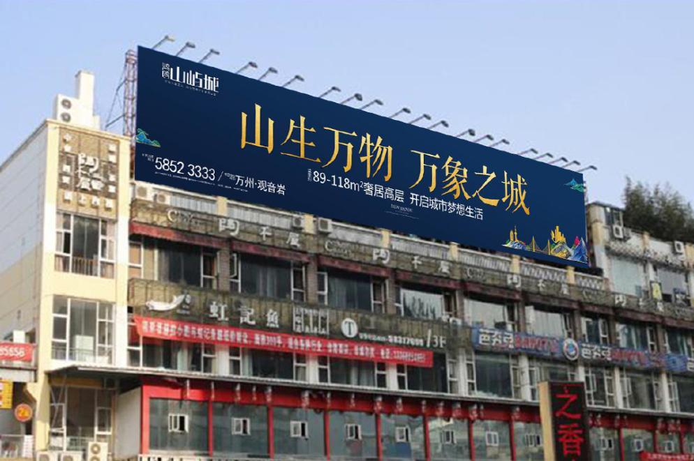 户外楼顶广告
