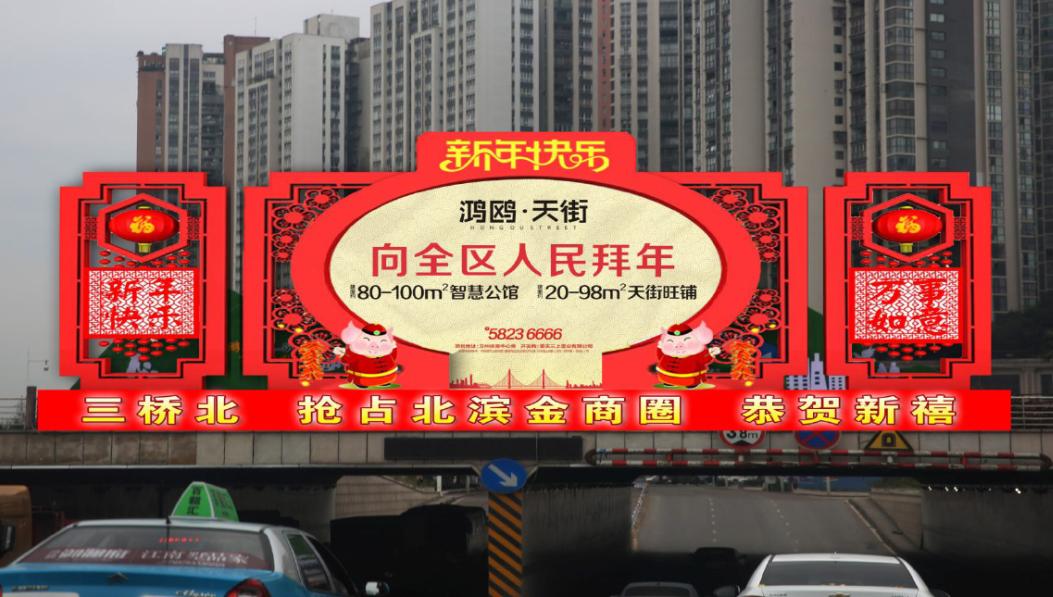 城市临时节点广告