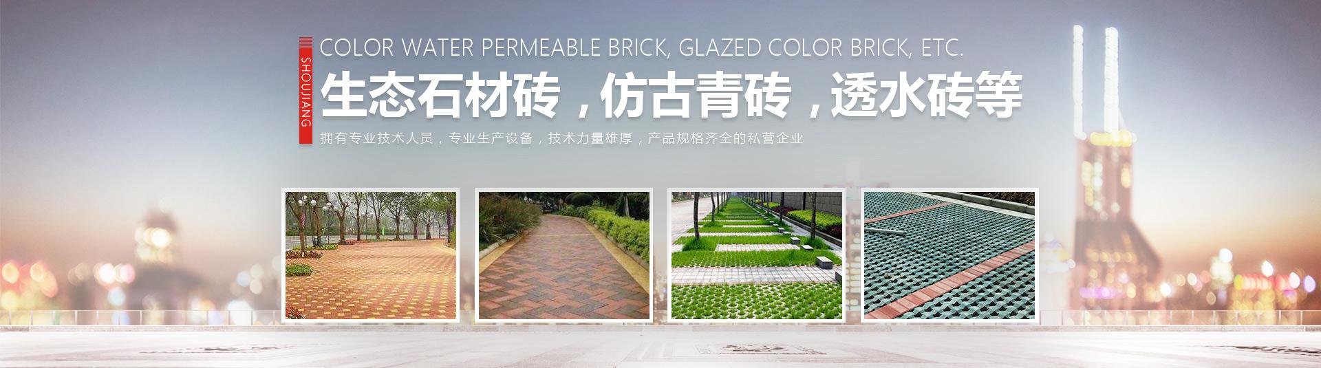 重庆草坪砖