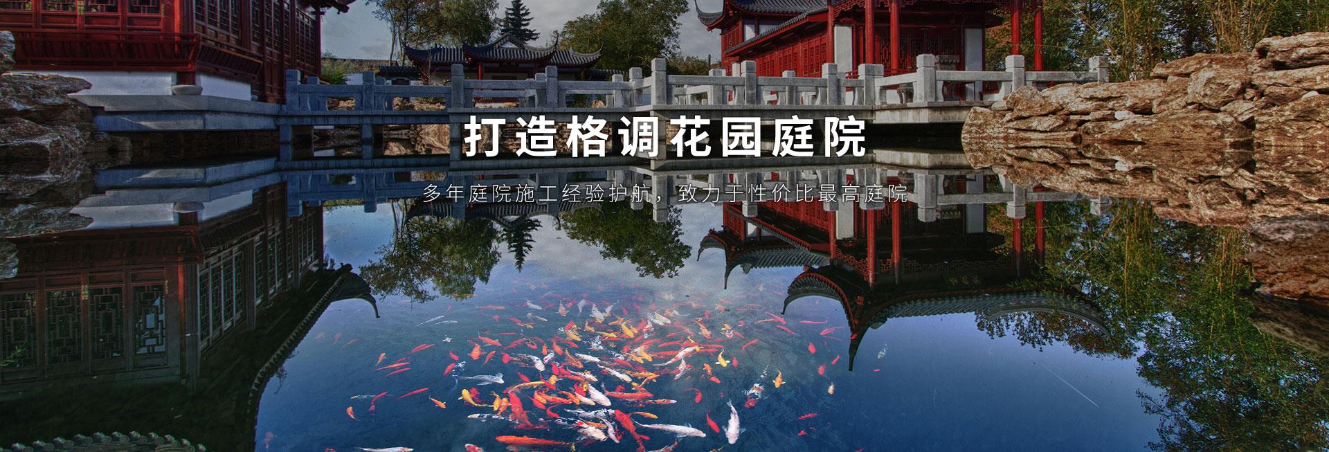 重庆私家庭院